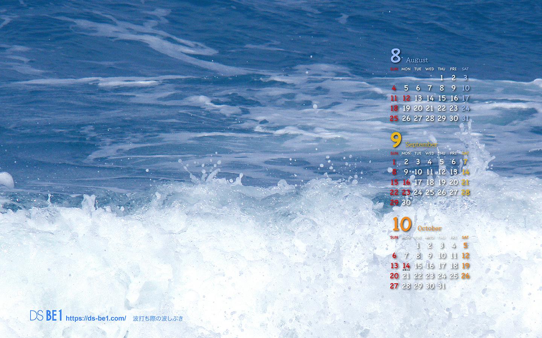 ビーワン 季節の壁紙カレンダー3ヶ月付 2018年8月 パソコン スマホ