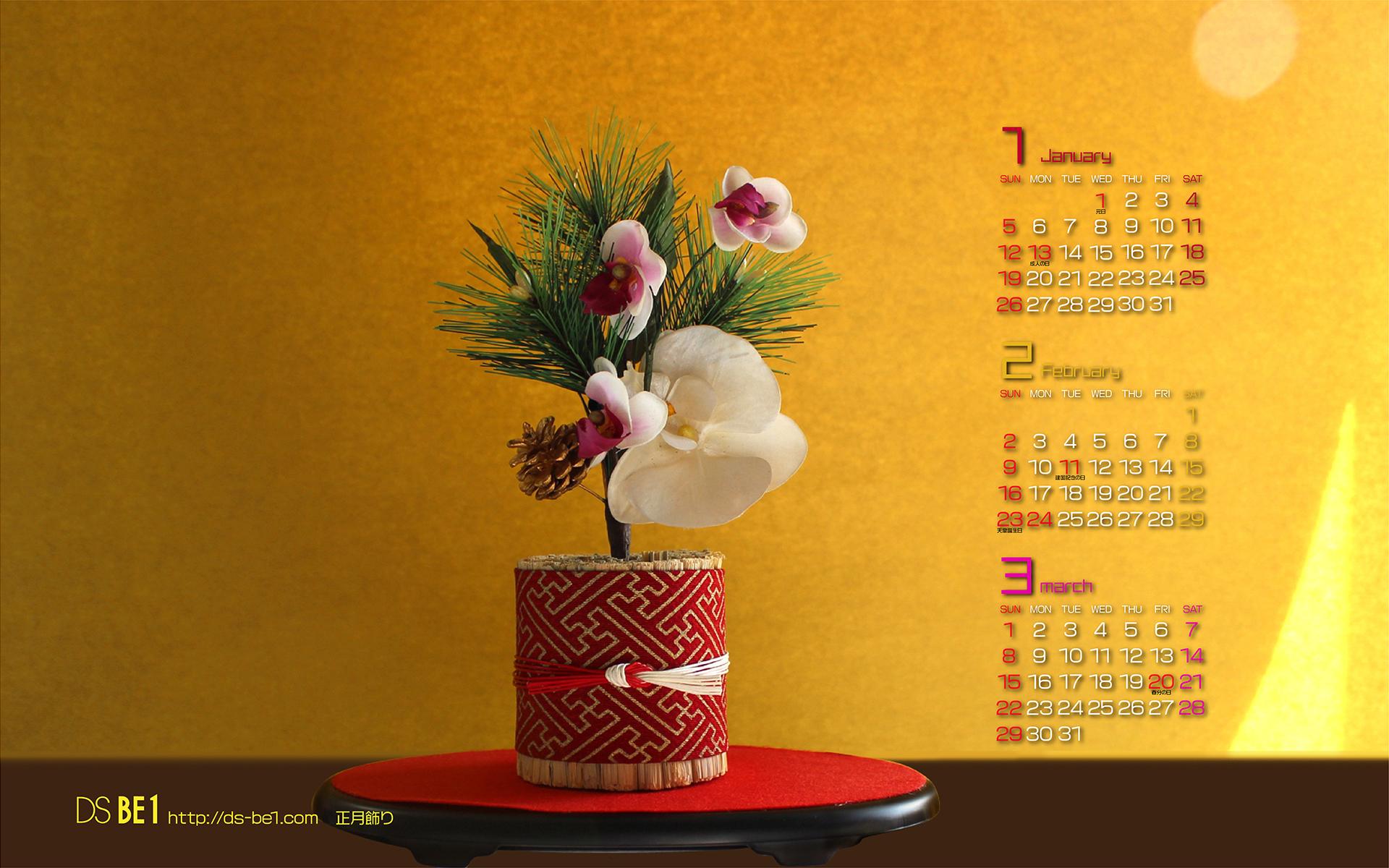 ビーワン 季節の壁紙カレンダー3ヶ月付 年1月 パソコンデスクトップ スマホ用 ダウンロード無料 フリー
